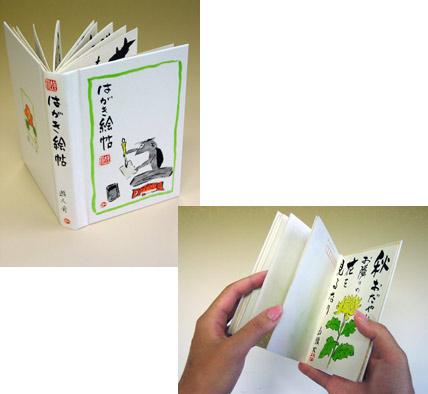 年賀状キットで製本、できあがり!